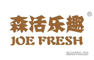 森活乐趣 JOEFRESH