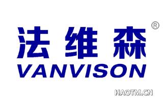 法维森 VANVISON