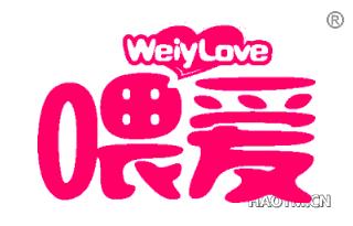 喂爱 WEIYLOVE