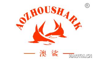 澳鲨 AOZHOUSHARK