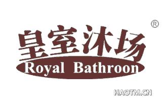 皇室沐场 ROYALBATHROON