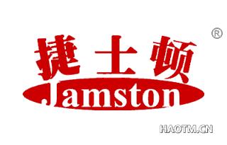 捷士顿 JAMSTON