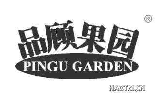 品顾果园 PINGUGARDEN