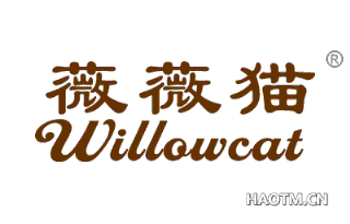薇薇猫 WILLOWCAT