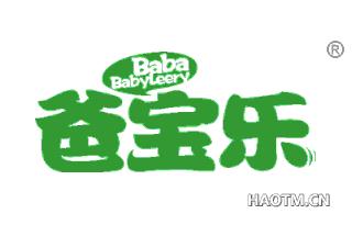 爸宝乐 BABABABYLEERY