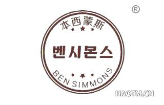 本西蒙斯 BENSIMMONS