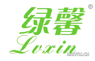 绿馨 LVXIN