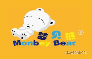 梦贝熊 MONBEYBEAR