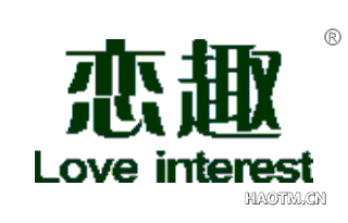 恋趣 LOVEINTEREST