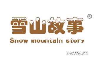 雪山故事 SNOWMOUNTAINSTORY
