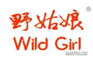 野姑娘 WILDGIRL