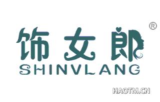 饰女郎 SHINVLANG