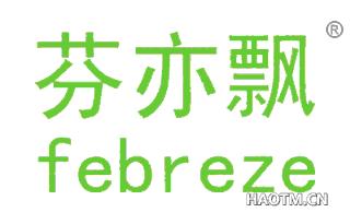 芬亦飘 FEBREZE