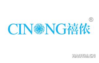 禧侬 CINONG