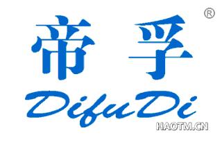 帝孚 DIFUDI