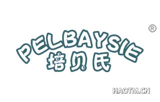 培贝氏 PELBAYSIE