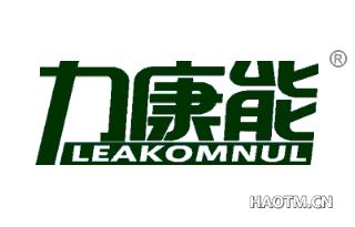 力康能 LEAKOMNUL