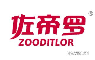 佐帝罗 ZOODITLOR