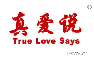 真爱说 TRUELOVESAYS
