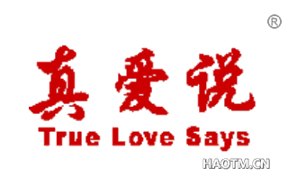 真爱说 TRUELOVESAYS
