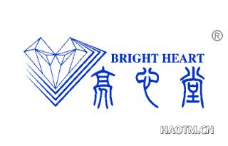 亮心堂 BRIGHT HEART