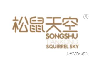 松鼠天空 SQUIRREL SKY