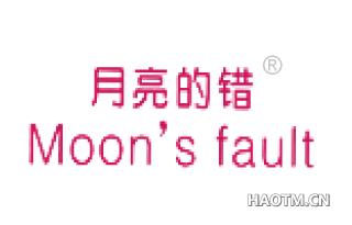 月亮的错 MOONSFAULT