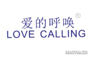 爱的呼唤 LOVECALLING