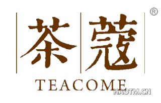 茶蔻 TEACOME