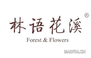 林语花溪 FOREST FLOWERS