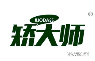矫大家 JUODASS