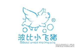 波比小飞猪 BOBBI SMALL FLYINGPIG