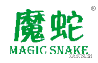 魔蛇 MAGIC SNAKE
