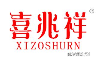 喜兆祥 XIZOSHURN