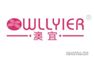 澳宜 O WLLYIER