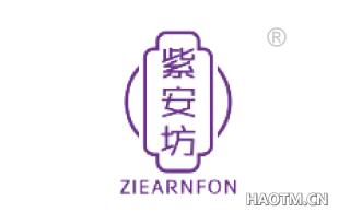 紫安坊 ZIEARNFON