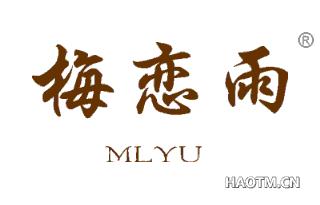 梅恋雨 MLYU