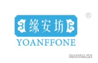 缘安坊 YOANFFONE