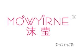 沫莹 MOWYIRNE