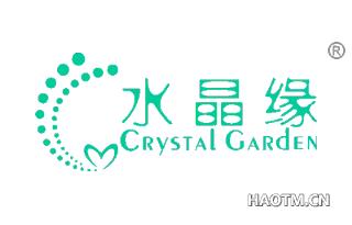 水晶缘 CRYSTAL GARDEN