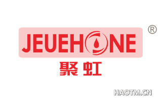 聚虹 JEUEHONE
