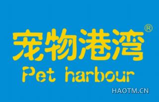 宠物港湾 PET HARBOUR