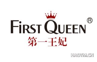 第一王妃 FIRST QUEEN
