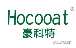 豪科特 HOCOOAT