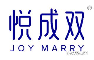悦成双 JOY MARRY