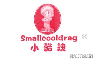 小酷拽 SMALLCOOLDRAG
