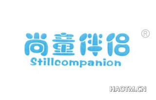 尚童伴侣 STILLCOMPANION