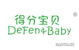 得分宝贝 DEFEN BABY