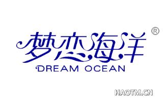 梦恋海洋 DREAM OCEAN