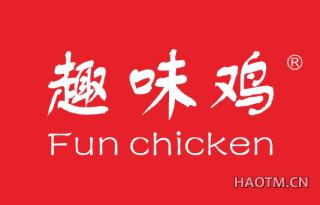 趣味鸡 FUN CHICKEN